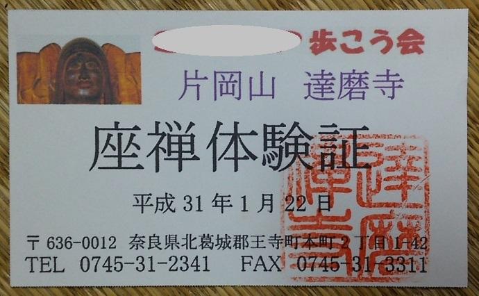 190122座禅 (4)