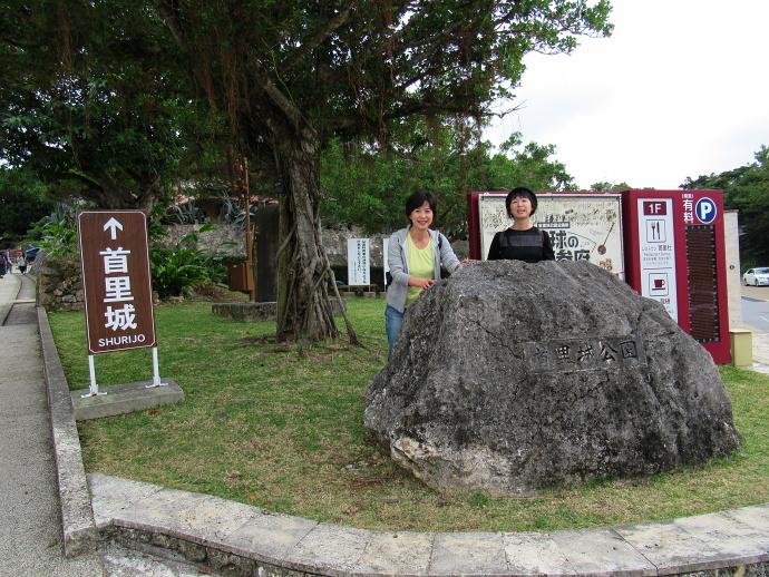190108沖縄 (69)