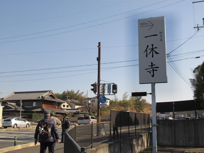 190206一休寺 (1)