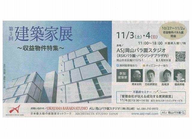 asj 1建築家展のコピー