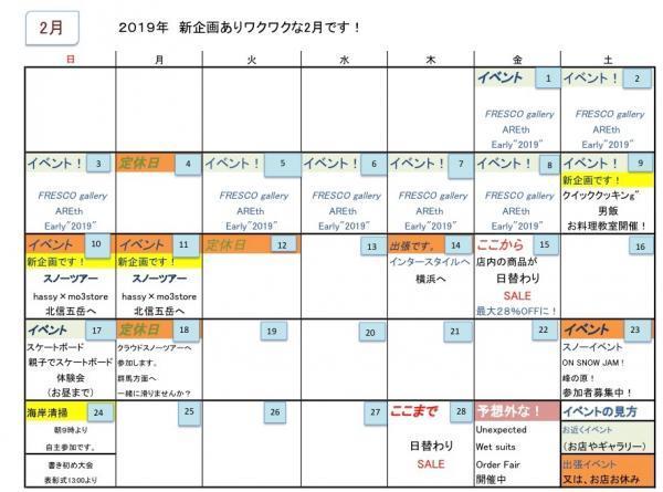 mo3カレンダー2019年2月_convert_20190206233202