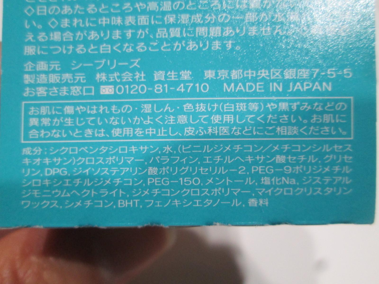 IMG_6756 シーブ (9)