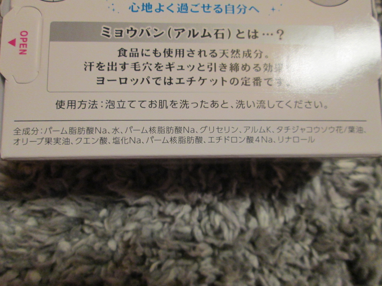 IMG_7223ミョウバン (2)