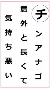 読み札(チ)