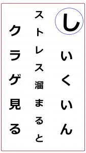 読み札(し)