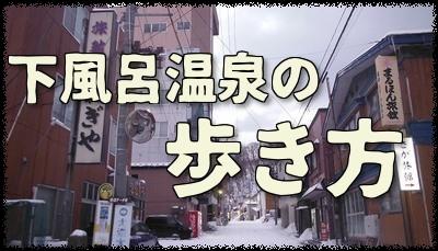 下風呂(メイン通り)