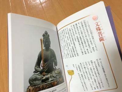 仏像のキホン!①