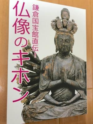 仏像のキホン!②