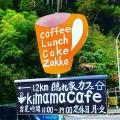 kimamaカフェ看板