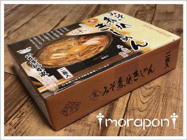 181013 味噌煮込みきしめん-1