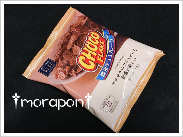181015 チョコフレーク-2