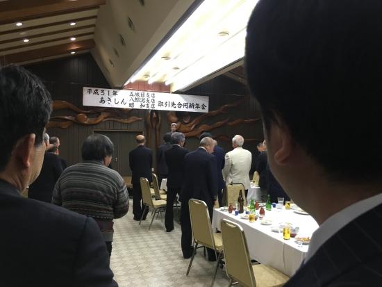 あきしん合同新年会 013
