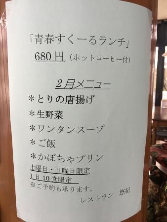 マキタフェア~東天紅 008