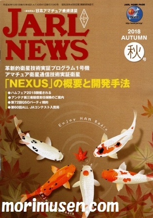 JARL NEWS 2018年 秋号