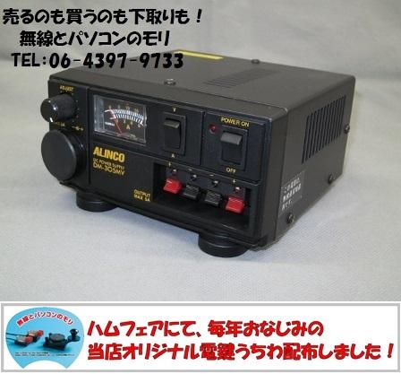 ALINCO DM-305MV 5A 直流安定化電源 アルインコ