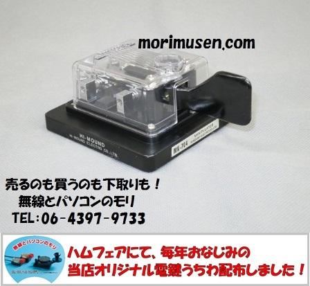 ハイモンド MK-704 単レバー式 複式電鍵 エレキー両用 HI-MOUND
