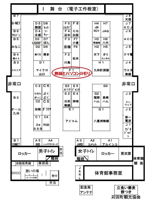 2019年3月3日『第18回 西日本ハムフェアー』★出展します --大阪・日本橋 無線とパソコンのモリ