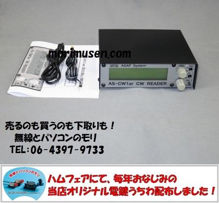 AS-CW1ar アサップシステム CWリーダー モールス解読機 欧文/和文モールスに対応! asap --無線とパソコンのモリ 大阪・日本橋