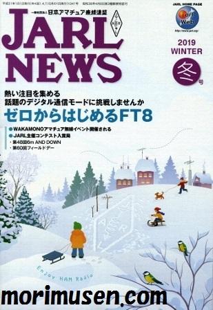 JARL NEWS 2019 冬号