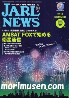 JARL NEWS 2018年 夏号