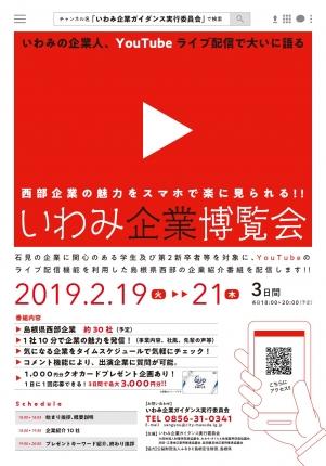 いわみ企業博覧会ポスター