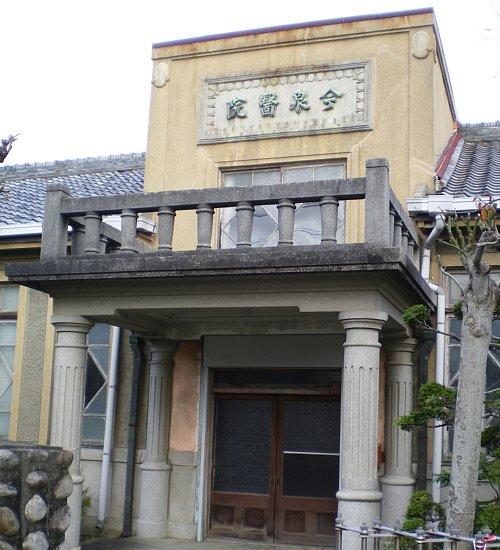 旧今泉医院