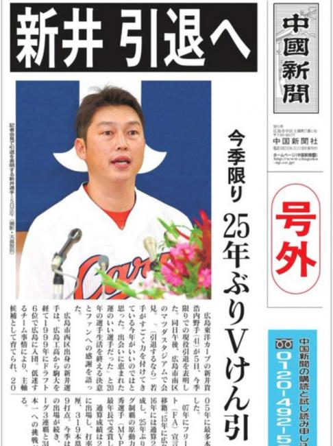 2018.9.5 中國新聞 号外 新井 引退へ