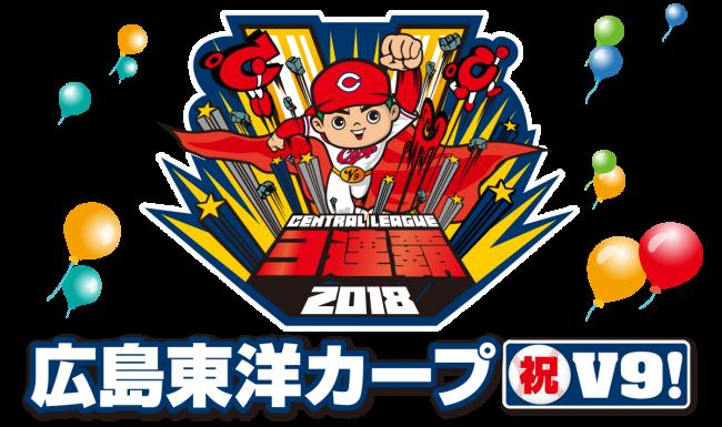 広島東洋カープ3連覇 2018 V9