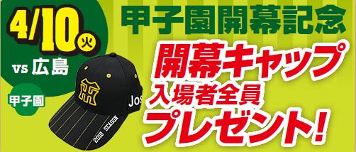 甲子園開幕戦 開幕キャップ 入場者全員プレゼント!