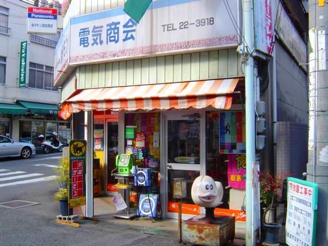 尾道 タモン電気商会