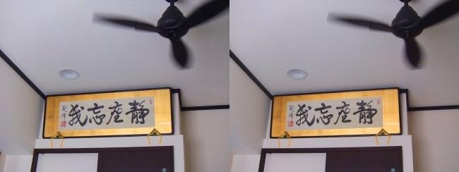 硝子の城 欄間額・シーリングファン(交差法)