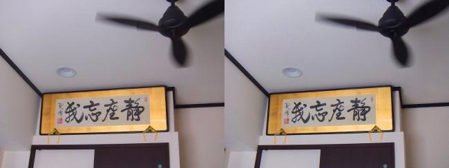 硝子の城 欄間額・シーリングファン(平行法)