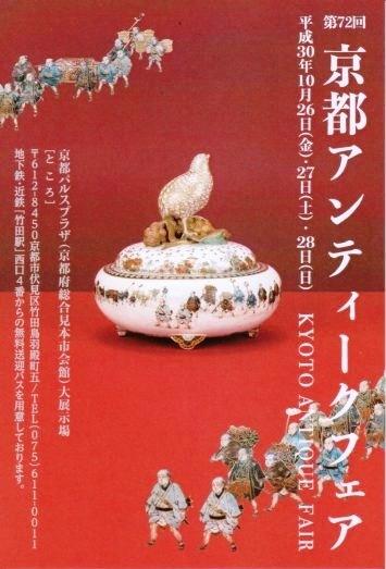 第72回京都アンティークフェア
