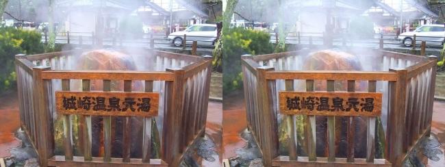 城崎温泉元湯 ♨鴻の湯(平行法)