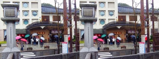 城崎温泉 ♨地蔵湯(交差法)