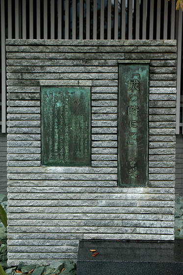 城崎文芸館前の志賀直哉「城崎にて」の碑