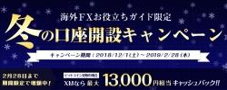 2018冬のキャンペーン