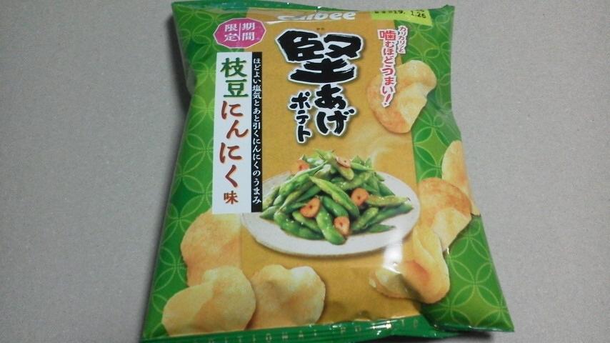 カルビー「堅あげポテト 枝豆にんにく味」