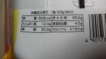 サンヨー食品「サッポロポテトバーベQあじ焼そば」