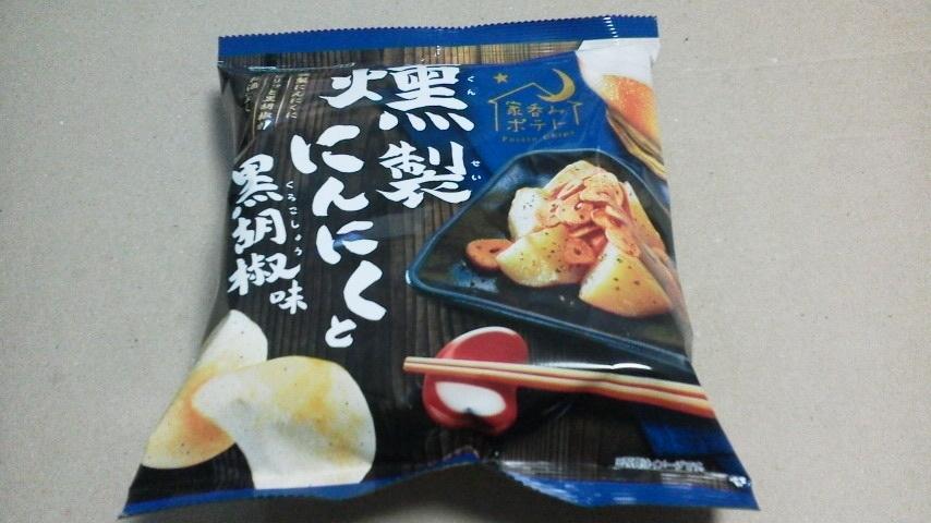 山芳製菓(ヤマヨシ)「ポテトチップス 燻製にんにくと黒胡椒味」