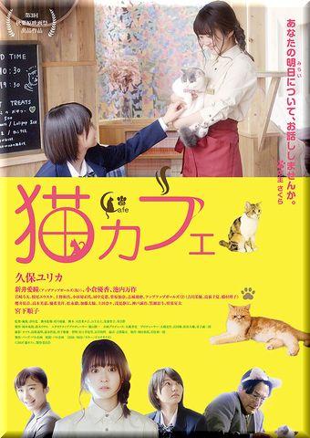 猫カフェ (2018)