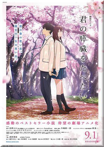 君の膵臓をたべたい 劇場アニメ版 (2018)