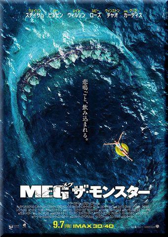 MEG ザ・モンスター (2018)