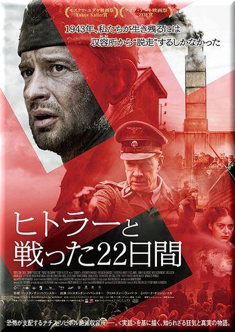 ヒトラーと戦った22日間 (2018)