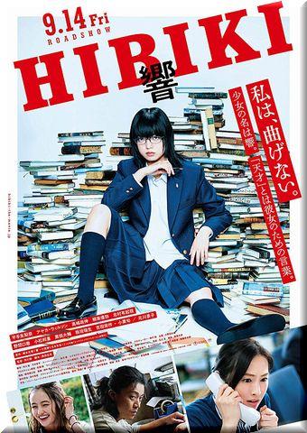 響-HIBIKI- (2018)