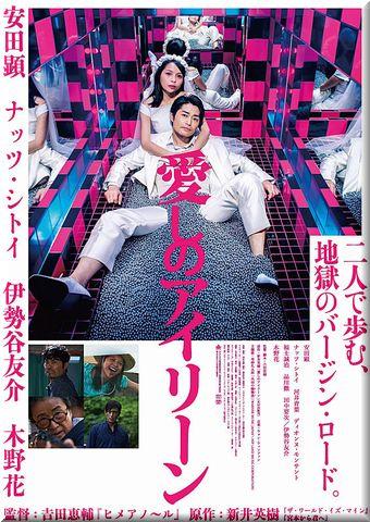 愛しのアイリーン (2018)