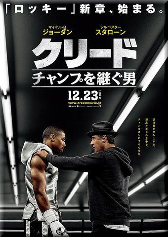 クリード チャンプを継ぐ男 (2015)