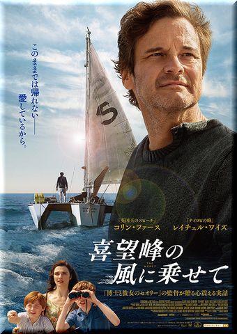 喜望峰の風に乗せて (2017)