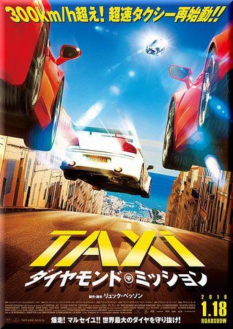 TAXi ダイヤモンド・ミッション (2018)