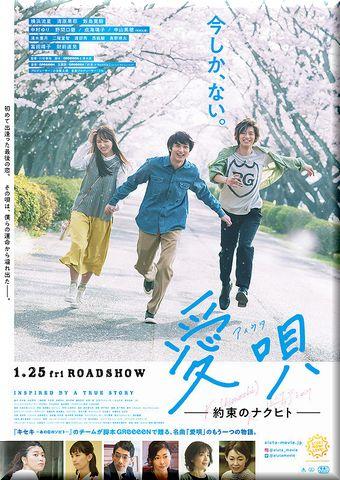 愛唄 -約束のナクヒト- (2018)